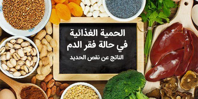 الحمية الغذائية في حالة فقر الدم الناتج عن نقص الحديد