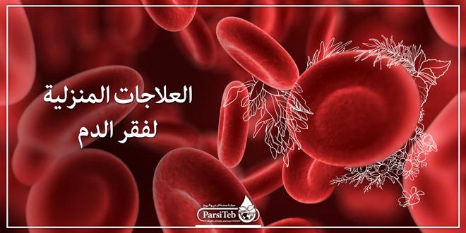 العلاجات المنزلية لفقر الدم