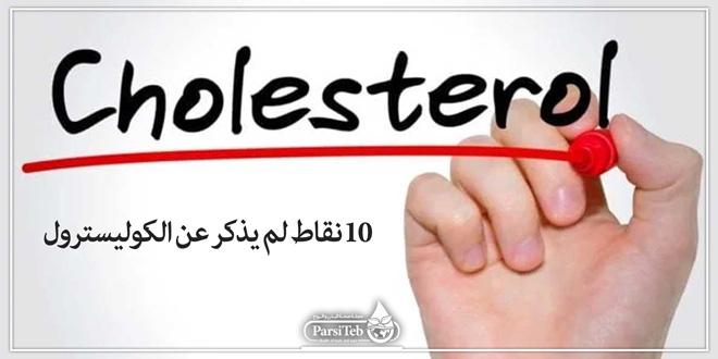 10 نقاط لم يذكر عن الكوليسترول