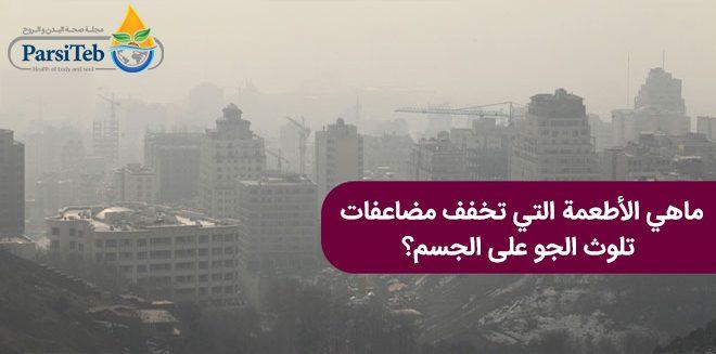 ماهي الأطعمة التي تخفف مضاعفات تلوث الجو على الجسم؟