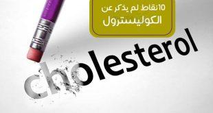 10نقاط لم يذكر عن الكوليسترول