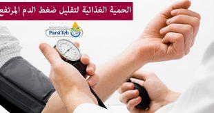 الحمية الغذائية لتقليل ضغط الدم المرتفع
