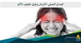 الصداع النصفي: الأعراض وطرق تخفيف الآلام