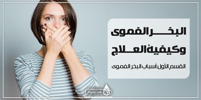 البخر الفموي أو رائحة الفم الكريهة-القسم الأول