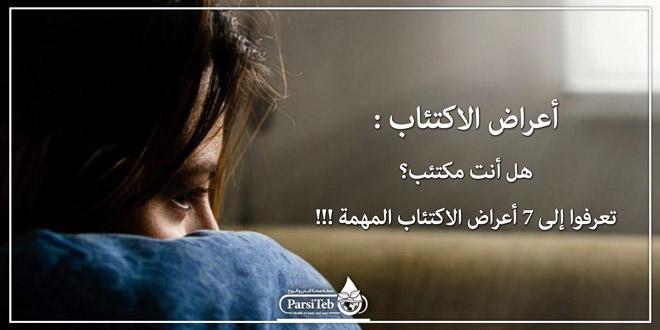 أعراض الاكتئاب-هل أنت مكتئب؟