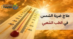 علاج ضربة الشمس في الطب الشعبي