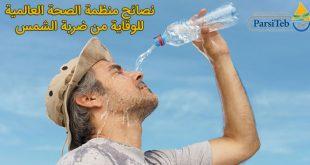 نصائح منظمة الصحة العالمية للوقاية من ضربة الشمس