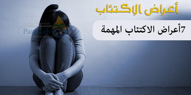 7أعراض الاكتئاب المهمة