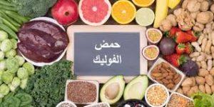 الأطعمة الغنية من الفولات أو فيتامين ب 9
