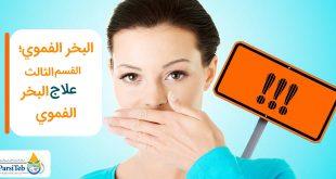 البخر الفموي وكيفية علاجه: القسم الثالث: علاج البخر الفموي