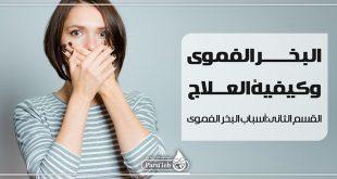 أسباب البخر الفموي أو رائحة الفم الكريهة