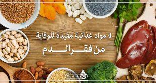 4 مواد غذائية مفيدة للوقاية من فقر الدم