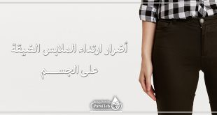 أضرار ارتداء الملابس الضيقة على الجسم