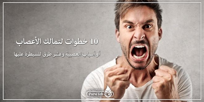 10 خطوات لتمالك الأعصاب