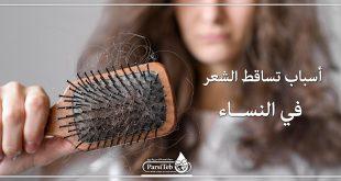أسباب تساقط الشعر في النساء