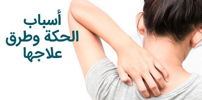 أسباب حكة الجلد وطرق علاجها