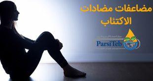 أعراض الاكتئاب و مضاعفات مضادات الاكتئاب