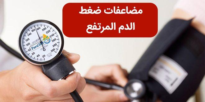 مضاعفات ضغط الدم المرتفع وعلاقته بأنواع الأمراض