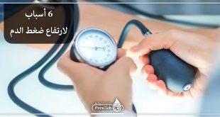 6 أسباب لضغط الدم المرتفع