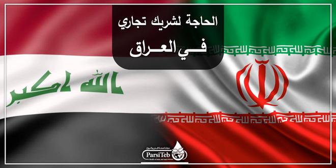 الحاجة لشريك تجاري في العراق
