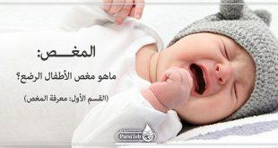المغص؛ ماهو مغص الأطفال الرضع