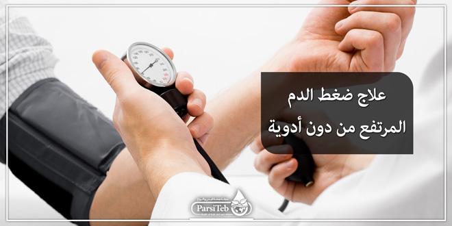 علاج ضغط الدم المرتفع من دون أدوية أو التغيير في نمط الحياة لانخفاض ضغط الدم