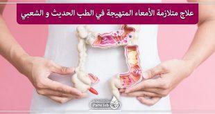 علاج متلازمة الأمعاء المتهيجة في الطب الحديث والشعبي