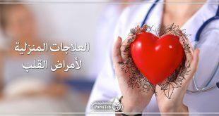 العلاجات المنزلية لأمراض القلب