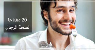 20 مفتاحا لصحة الرجال