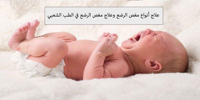 علاج أنواع مغص الرضع وعلاج مغص الرضع في الطب الشعبي