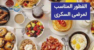 الفطور المناسب لمرضى السكرى