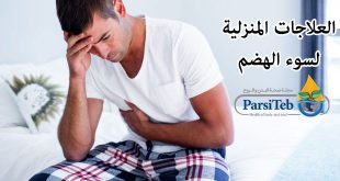 العلاجات المنزلية لسوء الهضم