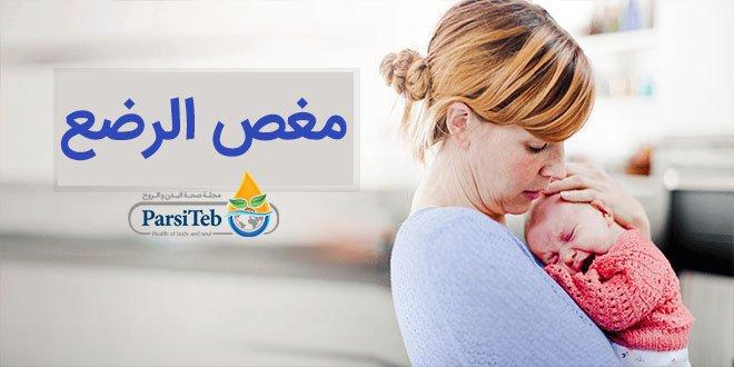 المغص: ماهو مغص الأطفال الرضع؟(القسم الأول: معرفة المغص)