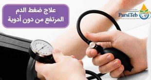 علاج ضغط الدم المرتفع من دون أدوية