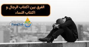 الفرق بين اكتئاب الرجال واكتئاب النساء