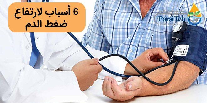 ۶ أسباب لارتفاع ضغط الدم