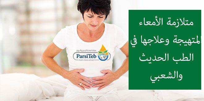 متلازمة الأمعاء المتهيجة وعلاجها في الطب الحديث والشعبي