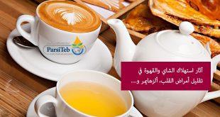 آثار استهلاك الشاي والقهوة في تقليل أمراض القلب، ألزهايمر و....