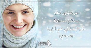 هل تعرفون كيف يمكنكم الحفاظ على البشرة والجلد في الجو البارد؟-القسم الثاني