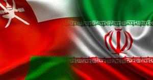 التجارة مع إيران- سلطنة عمان