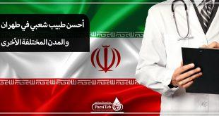 أحسن طبيب شعبي في طهران والمدن المختلفة الأخرى