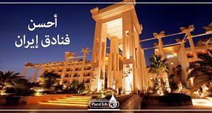 أحسن فنادق إيران