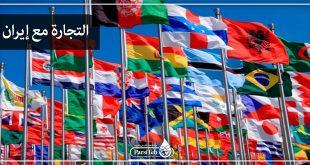 التجارة مع إيران