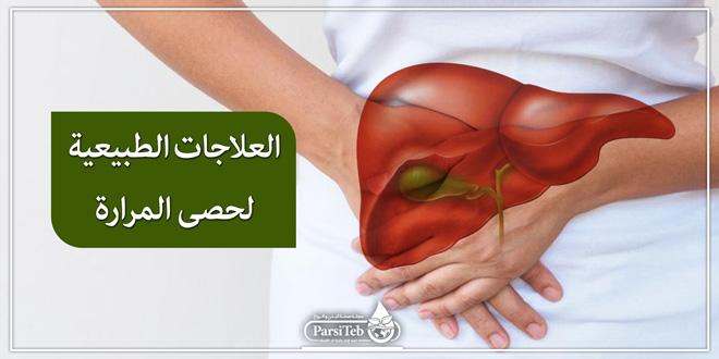 العلاجات الطبيعية لحصى المرارة