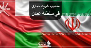 مطلوب شريك تجاري في عمان