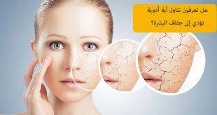 هل تعرفون تناول أية أدوية تؤدي إلى جفاف البشرة؟