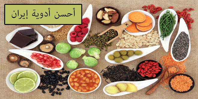 أحسن أدوية إيران