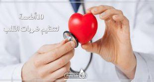 10 أطعمة لتنظيم ضربات القلب