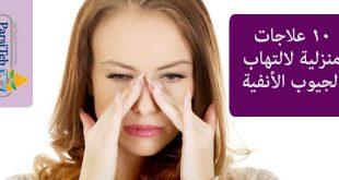 10-علاجات-منزلية-لالتهاب-الجيوب-الأنفية