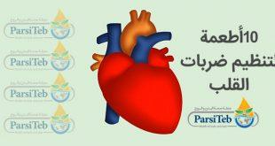 ۱۰أطعمة لتنظيم ضربات القلب